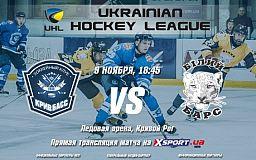 Хоккейное противостояние «Кривбасс» - «Белый Барс»