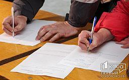 Громадські слухання щодо призначення начальника поліції у Кривому Розі