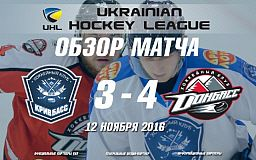 Хоккейный поединок - «Кривбасс» против «Донбасса» (Результат)