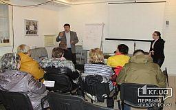 У Кривому Розі відкрили Ресурсний центр підтримки ОСББ