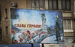 Красные маки Донецка над стелой в Кривом Роге