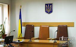 В Кривом Роге суд наказал главу Терновского районного исполкома
