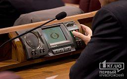 Какие вопросы будут подымать на XIV сессии Криворожского горсовета