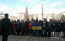 Студенти Криворізького педагогічного університету заспівали гімн України