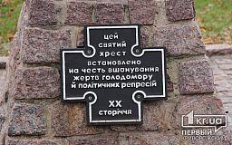 В Кривом Роге прошли мероприятия ко Дню памяти жертв голодоморов и политических репрессий