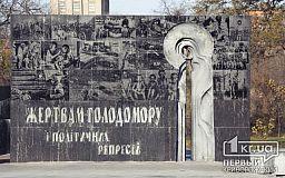 Сегодня День памяти жертв голодоморов и политических репрессий
