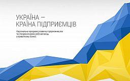 1 декабря в Кривом Роге стартует региональный бизнес-форум «Украина - страна предпринимателей»
