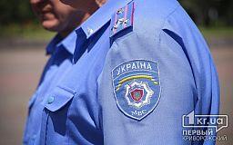 В Кривом Роге назначили начальников райотделов полиции