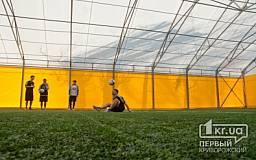 Послезавтра в Кривом Роге откроется современная крытая футбольная площадка