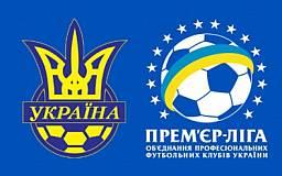 Сегодня стартует новый Чемпионат Украины по футболу