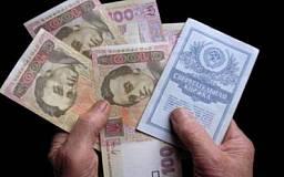 «Ощадбанк» компенсировал вкладчикам Сбербанка СССР 1,5 миллиарда гривен