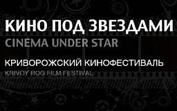 В Кривом Роге пройдет фестиваль короткометражных фильмов