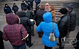 В Кривом Роге прошла акция протеста против «Семейки»