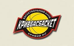 «Кривбассбаскет» на последних секундах уступил «ДнепрАЗОТу»