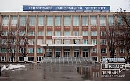Криворожский национальный университет: вопрос о закрытии не стоит