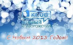 С Новым годом, Кривой Рог!
