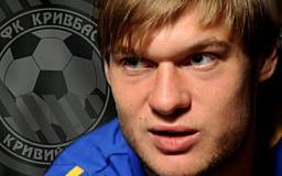 Кирилл Петров: «Не зря провел два года в «Кривбассе»