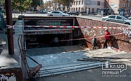 В Кривом Роге начали реконструкцию подземного перехода на пл. Освобождения