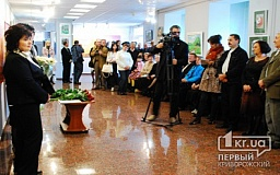 В Кривом Роге открылась выставка изобразительного искусства