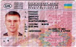 В России хотят запретить езду с украинскими правами