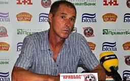 Олег Таран: «Кривбасс» заслужил очко»