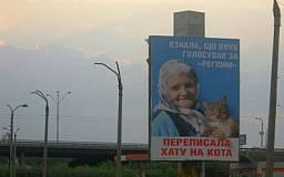Днепродзержинск «очистили» от оппозиционных бигбордов