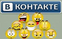 «ВКонтакте» ввел смайлики