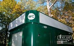В Кривом Роге возле цветочных часов появился общественный туалет