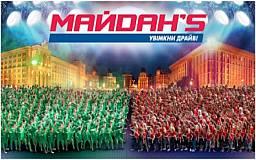 Сегодня в Кривом Роге пройдет дополнительный кастинг участников «Майданса»