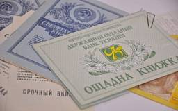 Выплаты по вкладам Сбербанка начнутся с первого сентября