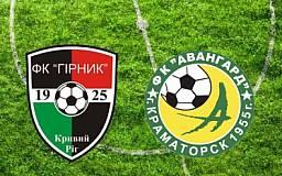 Криворожский «Горняк» уступает «Авангарду» в борьбе за место в Первой лиге