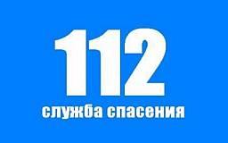 В Украине введен номер экстренной помощи «112»