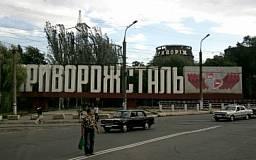 «АрселорМиттал Кривой Рог» дивидендов выплачивать не собирается