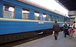 «Укрзалізниця» окончательно отменила рейс из Кривого Рога в Николаев