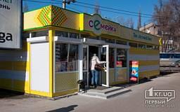 Магазины «Семейка» пообещали переместить (ФОТО)