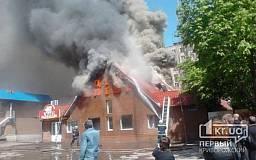 В Кривом Роге горит «Дом Хлеба» (ФОТО + ВИДЕО)