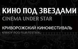 Международный кинофестиваль в Кривом Роге – программа утверждена