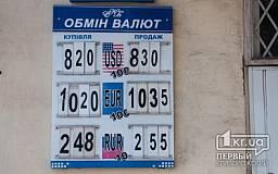 В Кривом Роге обменники требуют за доллар уже 8,30 грн