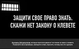 Сегодня началась Всеукраинская акция протеста против принятия закона о клевете