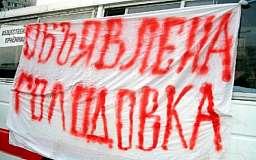 Члены Криворожской городской организации партии «Батьківщина» объявили голодовку