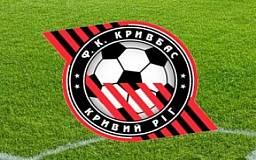 «Кривбасс» узнал своих соперников в новом сезоне (календарь)