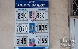 В Кривом Роге могут закрыть пункты обмена валют