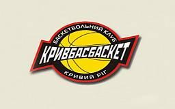 «Кривбассбаскет» обыграл на выезде фаворита чемпионата