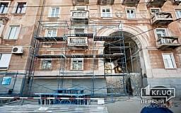 В Кривом Роге начали реконструкцию фасада дома на пл. Освобождения