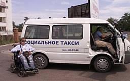 В Днепропетровской области создается система «социального такси»