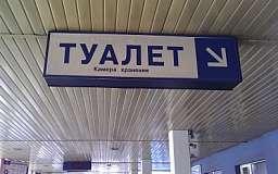 С 1 декабря туалеты на вокзалах будут бесплатными