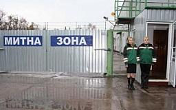В Кривом Роге открылась новая зона таможенного контроля