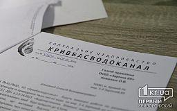 Як укласти нові договори з Кривбасводоканалом