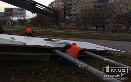 В Кривом Роге демонтировали аварийный и несколько незаконных билбордов