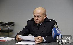 Криворожский отдел полиции опровергает слухи об очередной смене начальника